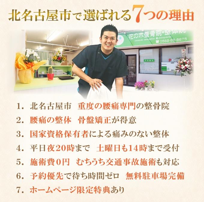 北名古屋市で選ばれる7つの理由
